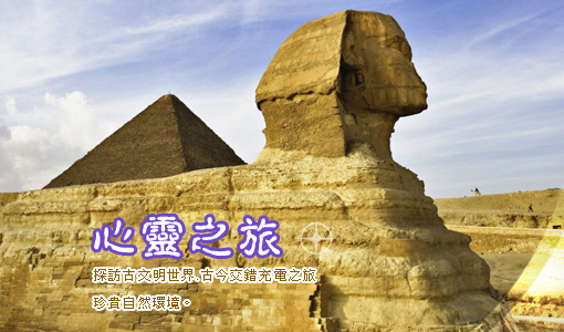 埃及心靈之旅