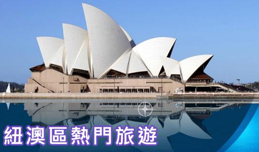 紐澳區熱門旅遊
